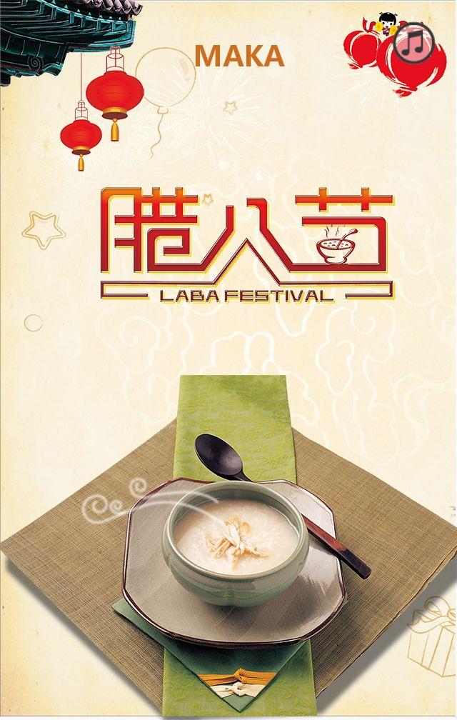 腊八节 中国传统民俗