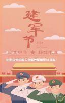 粉色轻馨大气八一建军节企业宣传祝福活动邀请模板