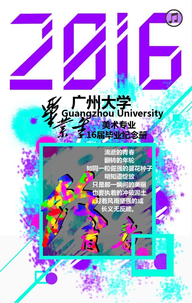 2016青春纪念册