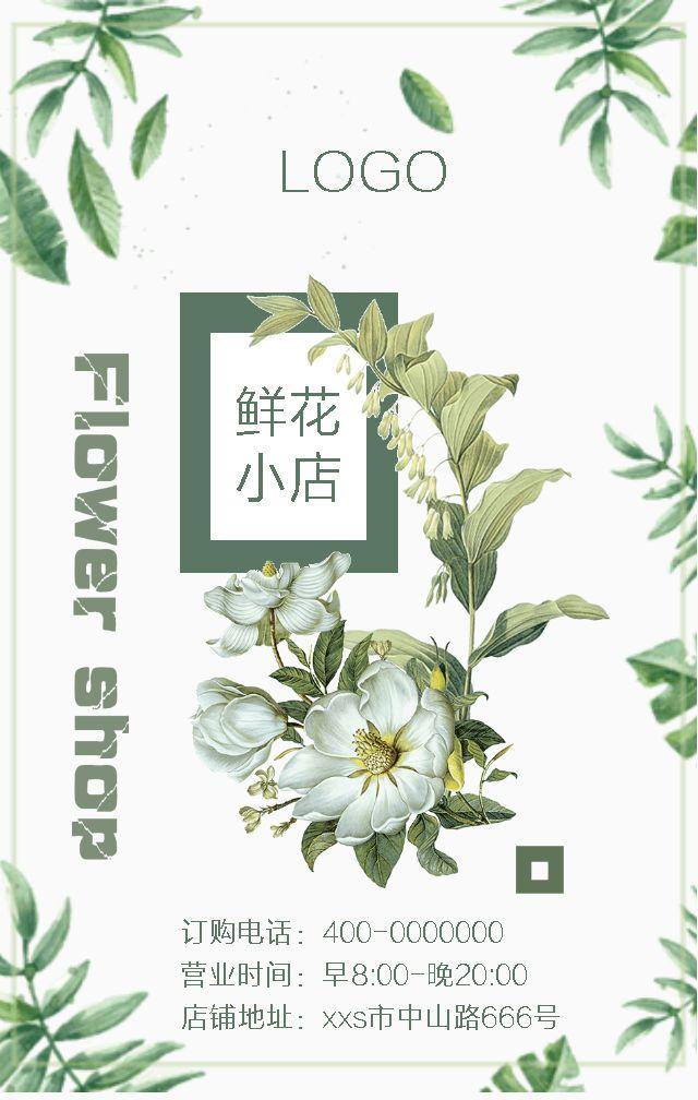 清新花卉小店
