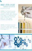 医疗、医药、美容、化妆品、企业介绍、招商
