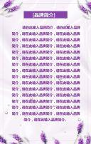 紫色清新简约七夕情人节薰衣草精油促销宣传模板/精油促销/美容养生产品促销模板