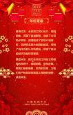 大红传统中国风春节祝福贺卡商家节日促销企业宣传