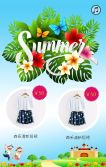 夏季电商零售促销活动