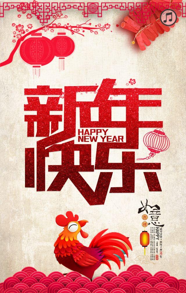 新年-春节-拜年祝福语