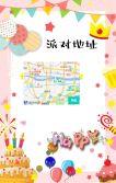 粉色清新可爱卡通宝宝生日贺卡邀请函H5模板