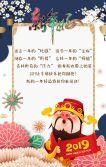 2019猪年新年快乐元旦快乐祝福贺卡企业宣传喜迎新春