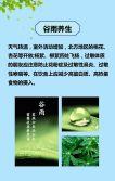 谷雨节气清新淡雅行业通用商场店铺微商宣传H5