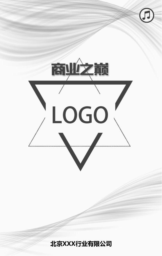 企业宣传/企业招聘/项目介绍/微官网等