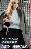 冬季新品/双12/女装/服装/秋冬新品促销/活动