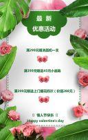 唯美浪漫情人节七夕520活动促销模板