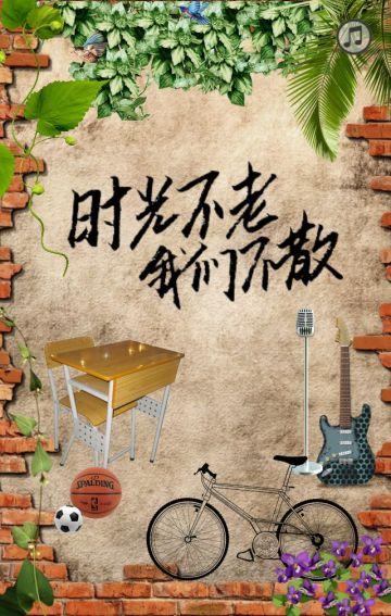 致青春 /毕业相册/同学/同桌/友情/兄弟/时光