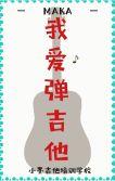吉他培训学校招生 音乐培训