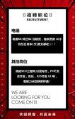2019中国红新春招聘社会招聘校园招聘
