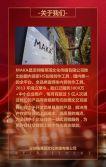 中国红高端大气企业宣传公司校园人才招聘招募H5模板