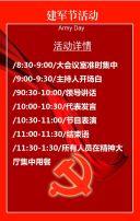 建军节公司回顾历史弘扬党建文化大气复古怀旧风格公司活动宣传