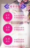 韩式半永久/美容/美甲/美体/足疗/瘦身/塑性/护肤/美胸/减肥/美容医疗/美容仪器/完美身材/保养