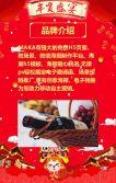 新春年货盛宴/年货节/年终大促/超市商场促销/年终特惠
