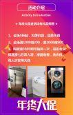双十二微商淘宝电商零售商场家电产品推广促销活动