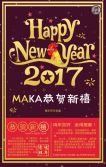 2017新年元旦拜年祝福
