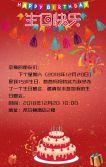 生日邀请邀请函生日派对男女生日生日通用邀请红色时尚卡通原创-曰曦