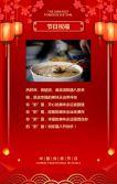 传统中国风大红腊八节祝福活动企业宣传