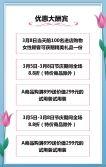 韩式半永久纹绣时尚简约商务风美容促销宣传H5模板