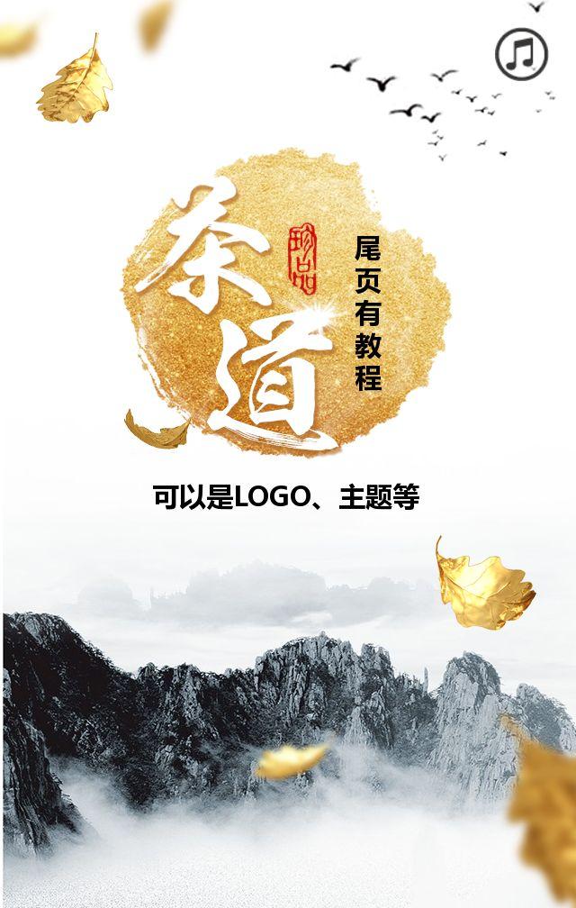 茶道多功能中国风