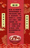 腊八节红色中国风喜庆宣传