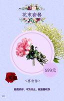 七夕情人节花店促销打折鲜花定制促销活动宣传H5模板花店开业花店上新活动宣传