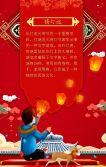 企业 个人 元宵节祝福贺卡 元宵节贺卡 元宵节祝福 猜灯谜活动邀请函 闹元宵传统佳节