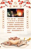 传统中国风腊八节祝福贺卡腊八节普及企业宣传