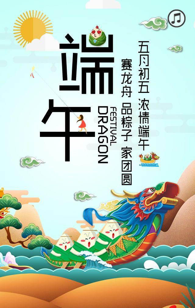 端午节粽子节赛龙舟产品活动宣传促销推广