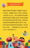 创意卡通儿童英语外语培训班招生,中少儿英语辅导班/日语韩语德语外文培训通用H5