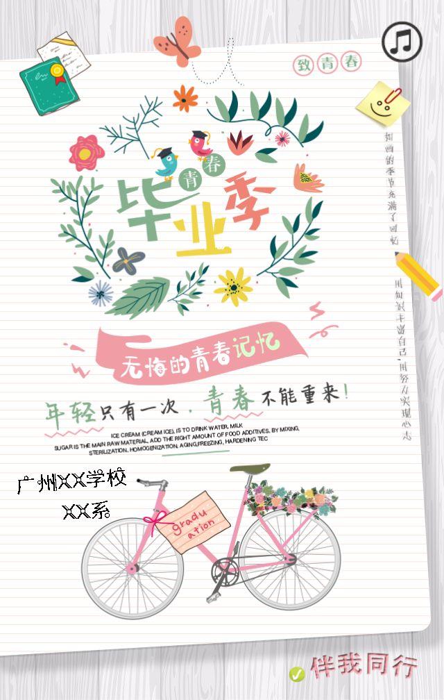 毕业季——青春纪念册——致青春