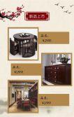 家居宣传、实木家具宣传活动