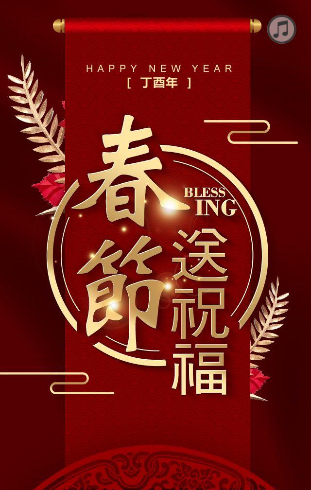 新春个人/企业通用祝福拜年宣传推广