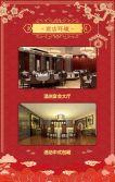 年夜饭预订酒店饭店预订2019新年促销年终促销活动