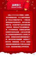 红色大气七夕情人节美妆护肤促销宣传模板/护肤品促销/情人节促销/红色模板