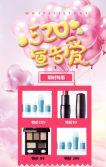 520 浪漫情人节 商城促销宣传H5