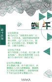 中国风创意端午节节日祝福
