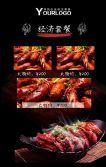 餐饮—小龙虾—开业