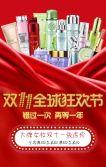 双十一/双11护肤/化妆品电商微商促销狂欢优惠钜惠折扣天猫活动