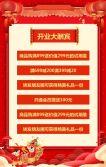 盛大开业开业大典开业大吉促销宣传H5模板红色大气中国风