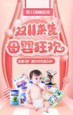 双11母婴用品活动促销母婴店宣传促销