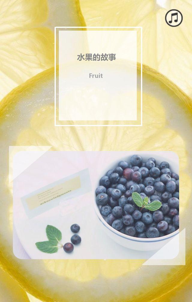 水果的故事