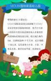 幼儿园开学招生暑假培训艺术培训邀请函