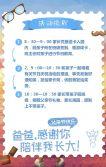 父亲节幼儿园活动邀请函公司活动邀请函