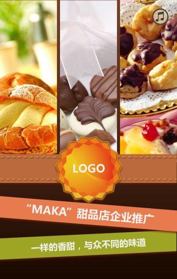 """""""MAKA""""甜品店企业推广"""