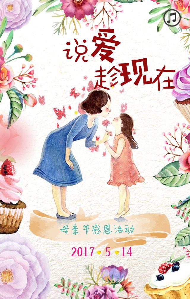 温馨花朵手绘母亲节感恩促销活动